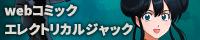 エレクトリカルジャック/webコミック
